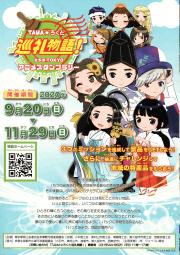 TAMA★ろくと巡礼物語! 北多摩TOKYOアニメスタンプラリー