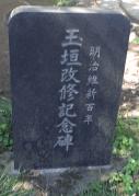 玉垣改修記念碑