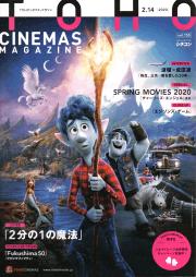 TOHO CINEMAS MAGAZINE 2020.2.14 vol.155