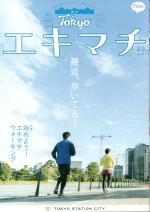 Tokyo エキマチ 10-11 Vol.33