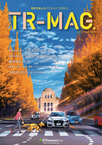 TR-MAG 2019 AUTUMN No.57