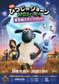 映画ひつじのショーン UFOフィーバー! 東急線スタンプラリー