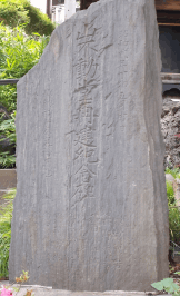 山不動堂再建紀念碑