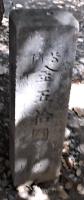 皇國擁護基金献納の碑