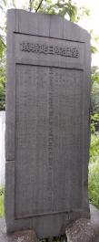 勇猛院日健尊儀の碑