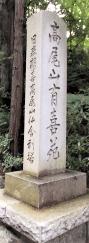 高尾山有喜苑の碑